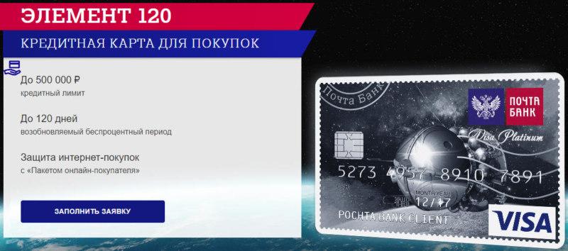 Можно быстро оформить кредитную карту на сайте Почта-Банка и ожидать ее доставки в ближайшее отделение