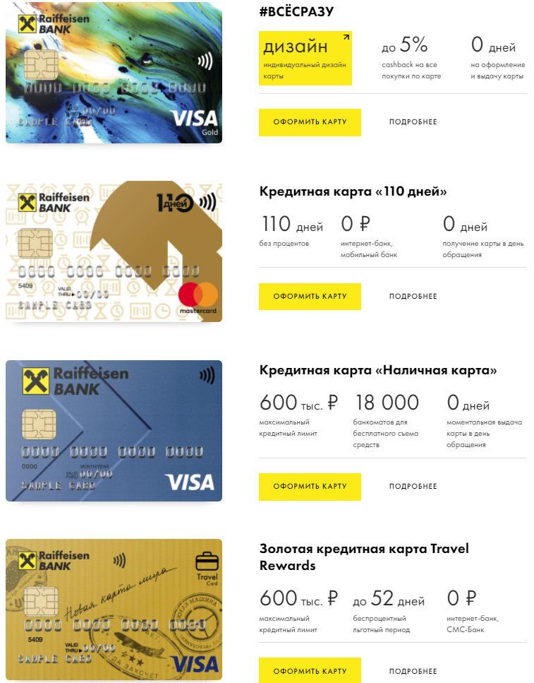 Заявку на все карты с кредитным лимитом в Райффайзенбанке можно быстро заполнить на сайте