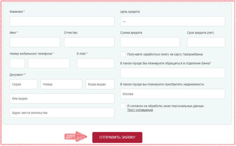 Подайте онлайн заявку для получения предварительного решения Газпромбанка о возможности рефинансирования в нем ипотеки другого банка
