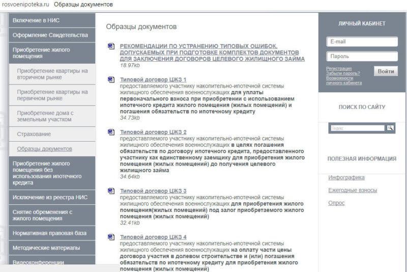 Образцы документов для получения военной ипотеки можно изучить на сайте Росвоенипотека