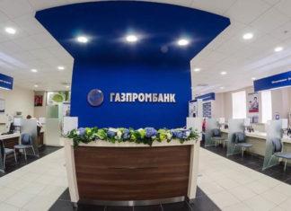 Работа Газпромбанка в праздничные дни 2018 года