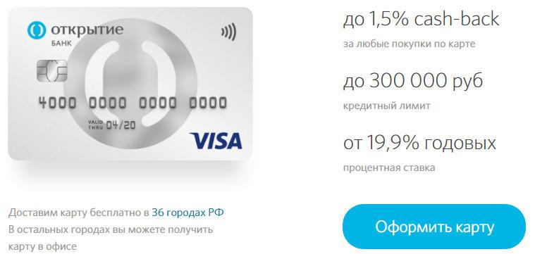 Анкета на получение кредитки заполняется на сайте учреждения онлайн