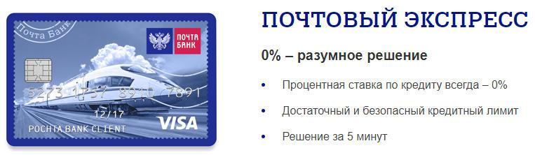 Почтовый Экспресс Почта Банка