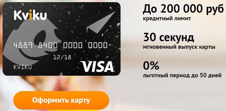 В отличие от стандартных кредиток, долг по Квику надо закрывать один раз в две недели, т.е. дважды в месяц