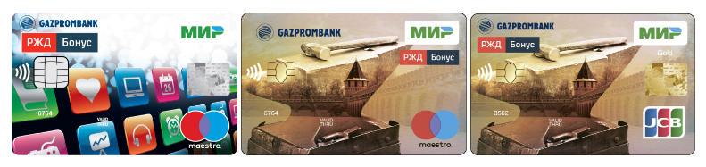 Карта МИР Газпромбанка, оформляемая в рамках зарплатного проекта с программой РЖД Бонус