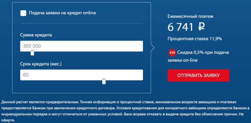 рассчитать кредит онлайн калькулятор газпромбанк