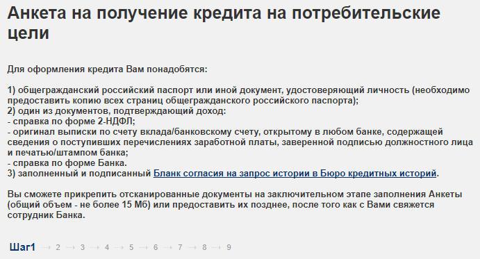Подготовьте необходимые сведения для заполнения анкеты на потребительский кредит в Газпромбанке