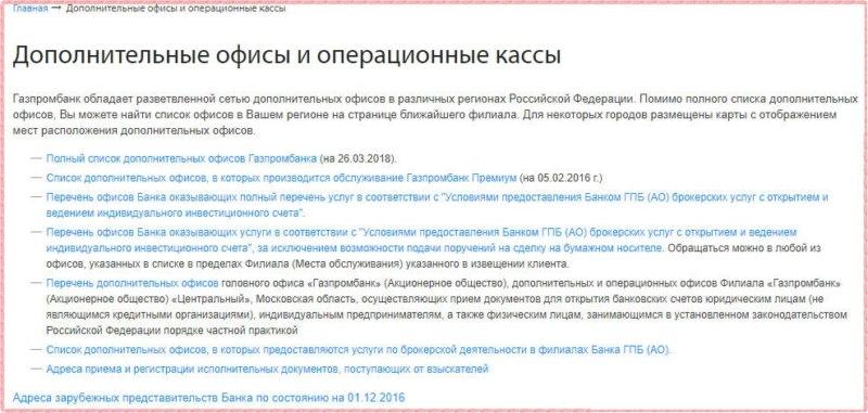 Выбрать отделение Газпромбанка можно на сайте