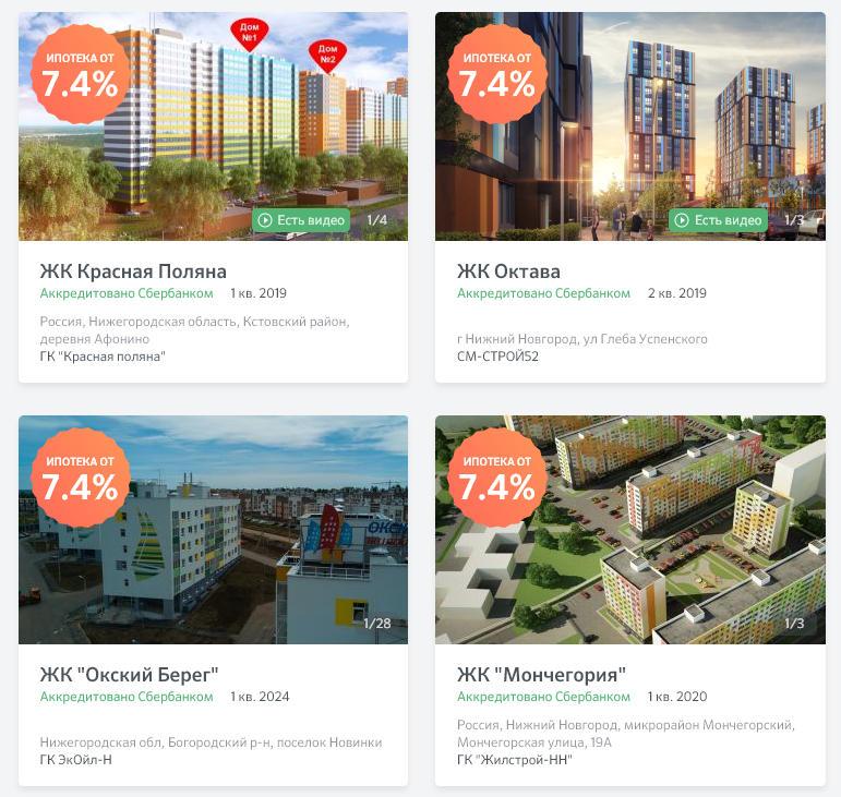 Перечень аккредитованных Сбербанком новостроек, на которые можно оформить ипотеку по ставке 7,4%, можно посмотреть на сайте ДомКлик