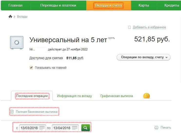 Попробуйте заказать выписку по лицевому счету в Сбербанк Онлайн