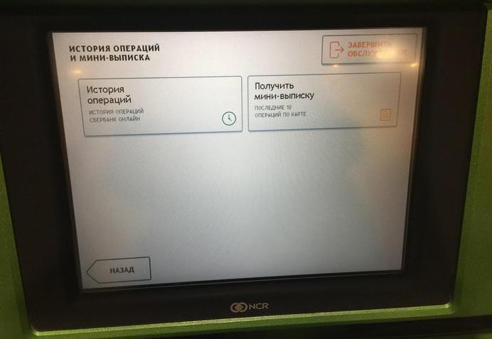 В банкомате нельзя заказать расширенную выписку, только - мини-формата. Зато можно посмотреть все операции по лицевому счету, проводимые через Сбербанк Онлайн.