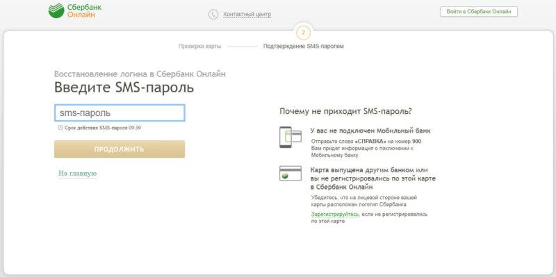 Следуйте подсказкам системы и получить доступ к личному кабинету Сбербанк Онлайн, используя одноразовый смс пароль, не составит труда