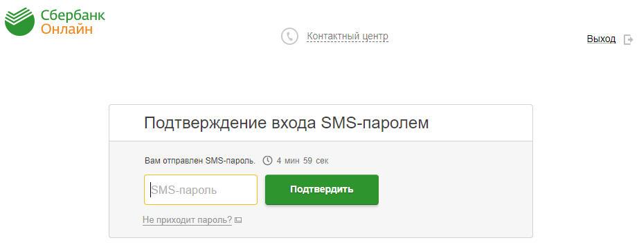Вход в онлайн банк через интернет сопровождается одноразовым паролем, который поступит в виде смс на телефон