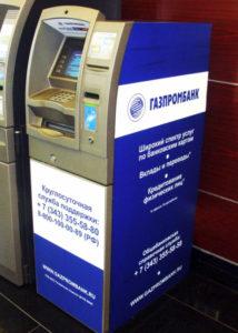 Воспользуйтесь банкоматом Газпромбанка для перевода денег на карту Сбербанка