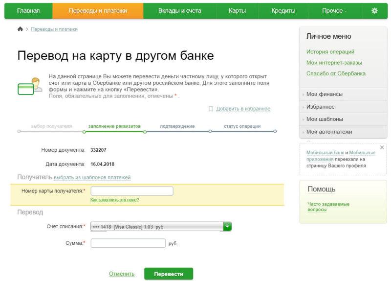 Перевод с карты Сбербанка на Газпромбанк удобнее всего совершить в Сбербанк Онлайн или его мобильном приложении