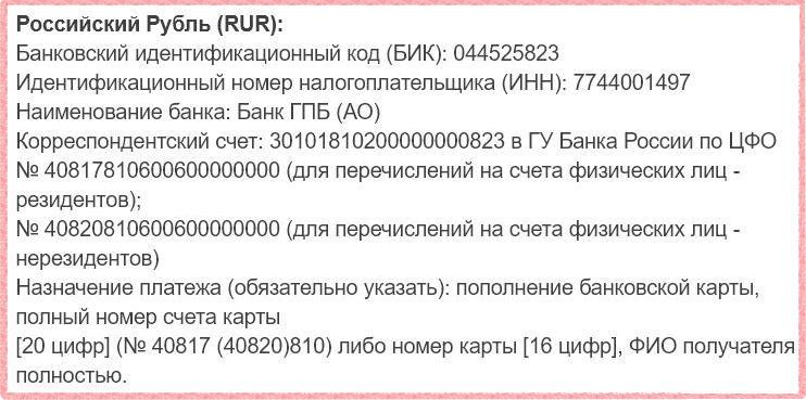 Реквизиты для осуществления перечисления на карту Газпромбанка в рублях