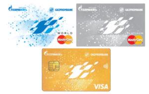 Кредитная карта Газпромбанк - Газпромнефть для держателей зарплатных карт с льготным периодом в 3 мес.