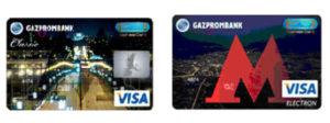 Карта, которая может быть выпущена к основной кредитной карте зарплатного клиента Газпромбанка