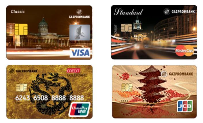 По условиям, кредитная карта Газпромбанка предоставляется только зарплатным клиентам