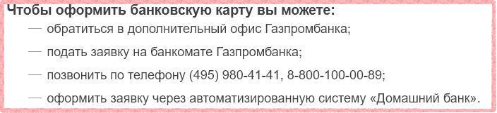 Способы оформления заявки для получения кредитной карты Газпромбанка