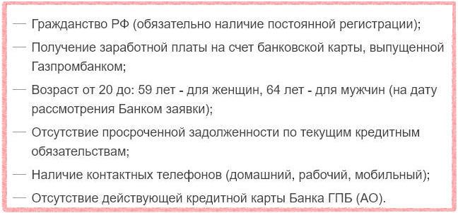Требования, выдвигаемые Газпромбанком к клиенту, желающему оформить кредитную карту