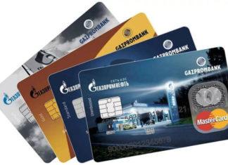 Активация кредитной карты Газпромбанка