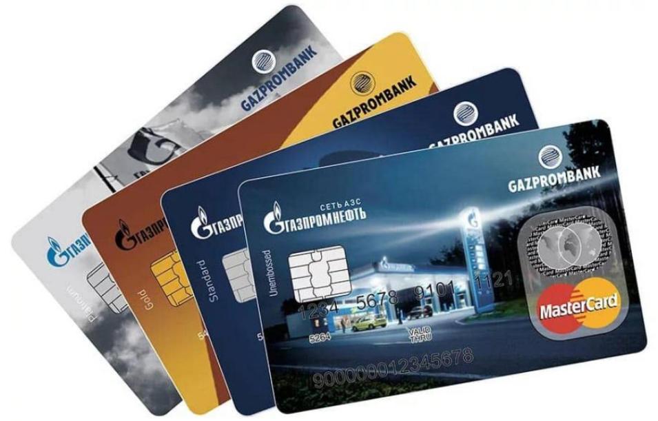 кредитная карточка газпромбанка
