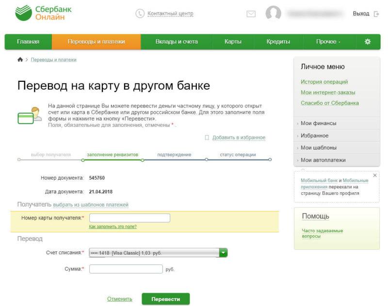 Перевод с карты Сбербанка на карту Газпромбанка удобнее всего выполнить в личном кабинете Сбербанк Онлайн или его мобильного приложения