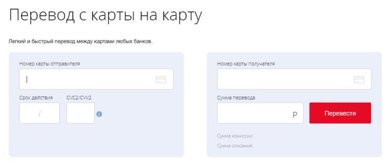 Для перевода с карты Газпромбанка на карту ВТБ, в том числе можно воспользоваться онлайн сервисом на сайте последнего