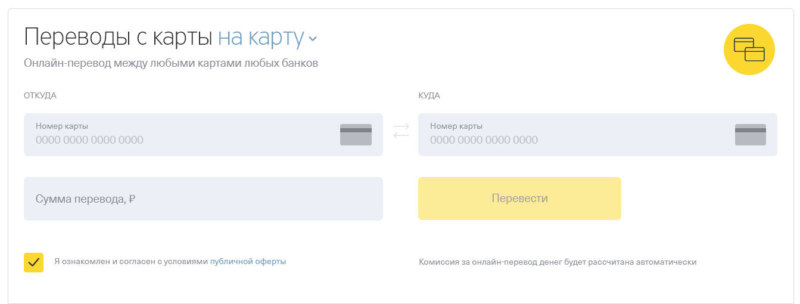 Перевод с Газпромбанка на Тинькофф можно сделать через онлайн сервис последнего, но с большей комиссией