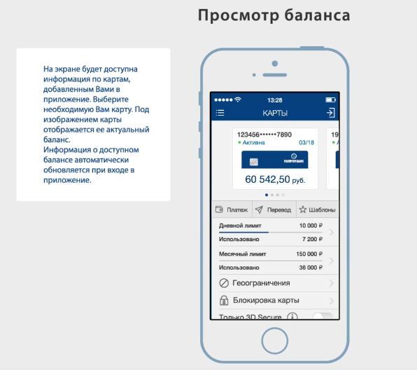 Как проверить баланс карты Газпромбанка на телефоне в мобильном приложении