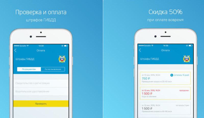 Воспользуйтесь мобильным приложением Тинькофф для проверки и оплаты штрафов ГИБДД