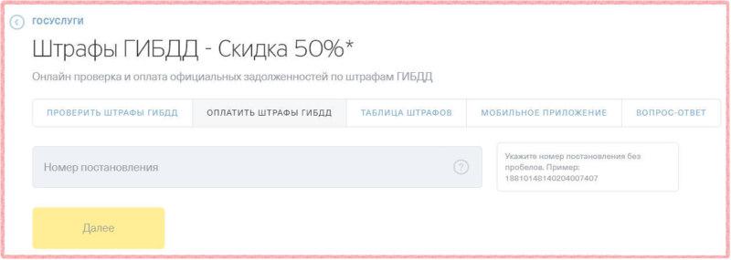 Оплатите штраф ГИБДД на сайте Тинькофф Банка сразу после его получения