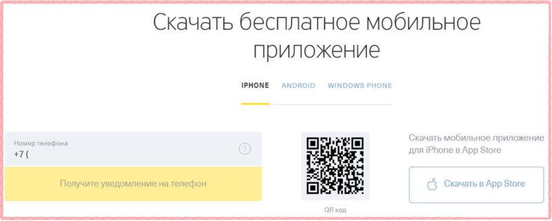 Установите мобильное приложение Тинькофф, чтобы своевременно получать уведомления о наличии штрафов ГИБДД и оплачивать их