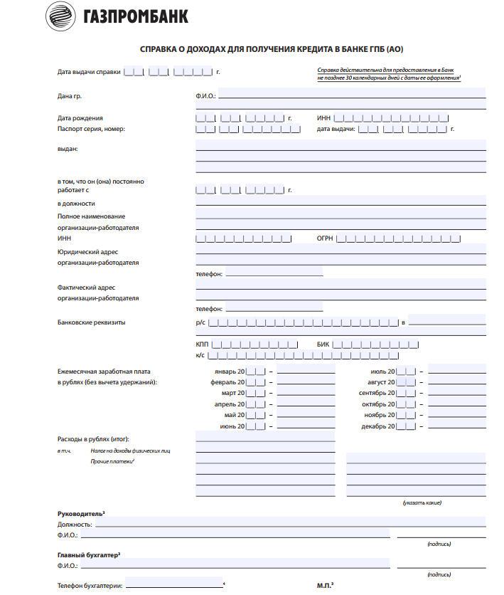 Образец справки о доходах по форме банка, который подлежит заполнению бухгалтерией предприятия и предоставлению в Газпромбанк для получения ипотеки или кредита