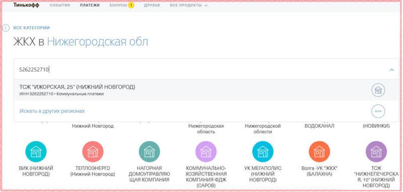 Оплатить коммунальные услуги в Тинькофф можно по реквизитам, например ИНН компании-поставщика