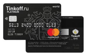 Ознакомьтесь с тарифами на обслуживание дебетовой карты Платинум, перед тем, как заказать ее выпуск в Тинькофф