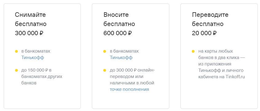 Условия снятия наличных по дебетовой карте Тинькофф Платинум