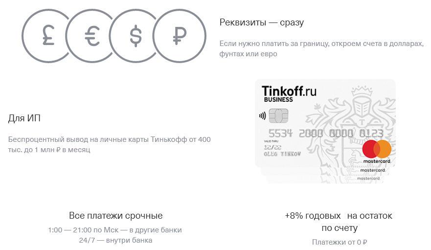 Участники партнерской программы Тинькофф Банка так же могут открыть расчетный счет на привлекательных условиях для получения вознаграждения