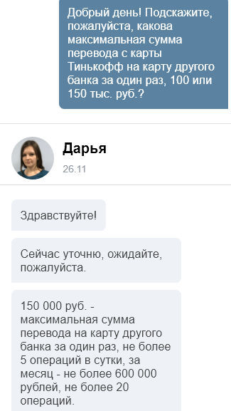 Лимиты, установленные в Тинькофф Банк, для переводов с карты на карту
