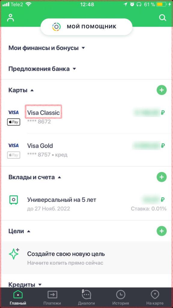 Войдите в приложение Сбербанка