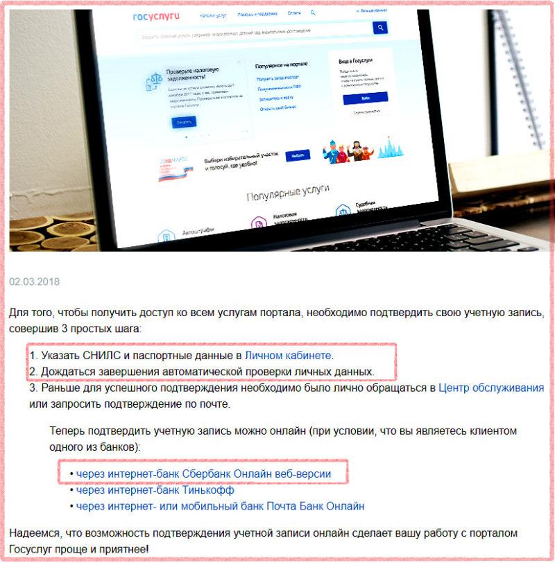 Чтобы подтвердить профиль на Госуслугах, не забудьте указать СНИЛС и паспортные данные. Пока они не прошли проверку, завершение регистрации через Сбербанк онлайн невозможно.