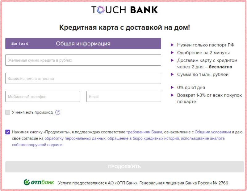Чтобы получить кредитку от Тач Банка - достаточно паспорта, а скоринг там довольно лояльный