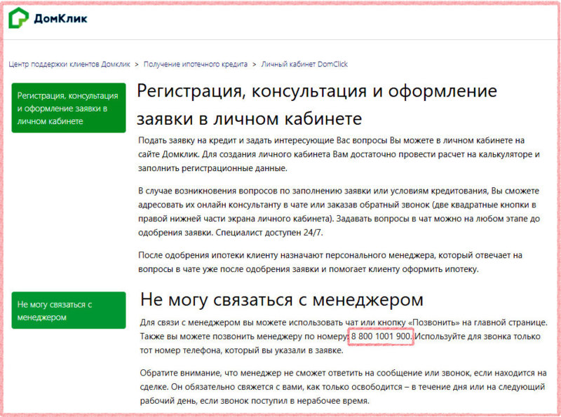банк москвы заявка