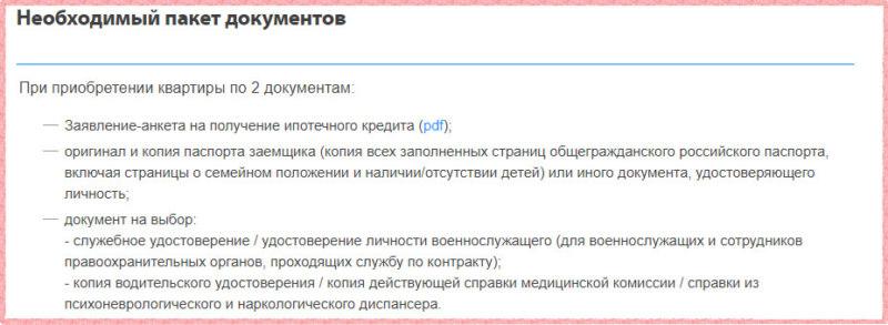 Документы для расчета ипотеки Газпромбанка