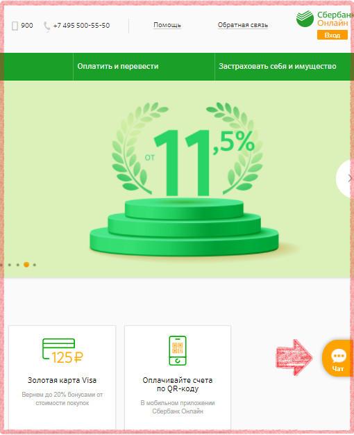 Еще один удобный способ проверить ход дел - чат в онлайн режиме со специалистом Сбербанка. Просто кликните на иконку.