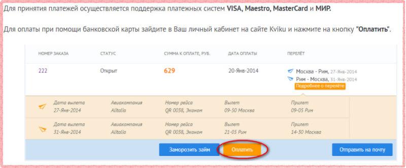 Как оплатить долг по кредитной карте Kviku
