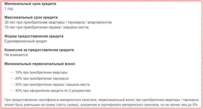 Как правильно рассчитать ипотеку в Газпромбанке