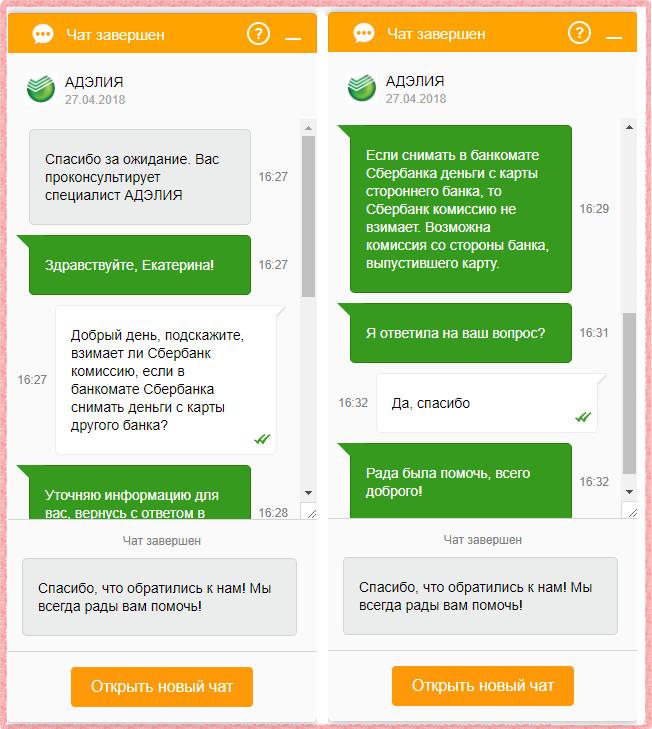 Комиссия за снятие наличных денег с карты Тинькофф через Сбербанк