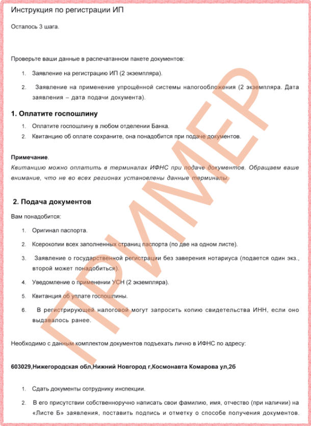 Краткая инструкция по открытию ИП в Тинькофф